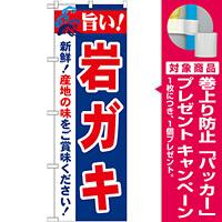 のぼり旗 旨い!岩ガキ (21653) [プレゼント付]