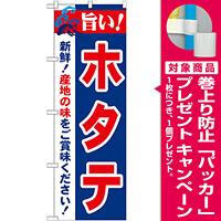 のぼり旗 旨い!ホタテ (21656) [プレゼント付]
