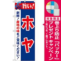 のぼり旗 旨い!ホヤ (21659) [プレゼント付]