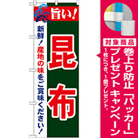 のぼり旗 旨い!昆布 (21663) [プレゼント付]