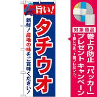 のぼり旗 旨い!タチウオ (21671) [プレゼント付]