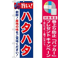 のぼり旗 旨い!ハタハタ (21675) [プレゼント付]
