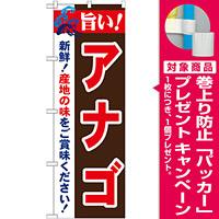 のぼり旗 旨い!アナゴ (21681) [プレゼント付]