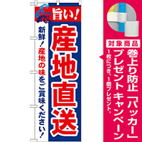 のぼり旗 旨い!産地直送 (21687) [プレゼント付]