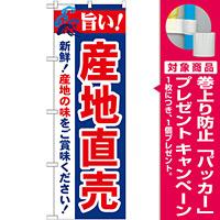 のぼり旗 旨い!産地直売 (21688) [プレゼント付]