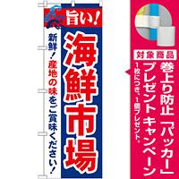 のぼり旗 旨い!海鮮市場 (21694) [プレゼント付]