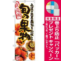 のぼり旗 旬の果物 写真 (21901) [プレゼント付]