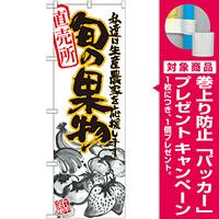 のぼり旗 旬の果物 イラスト (21902) [プレゼント付]