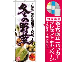 のぼり旗 冬の野菜 写真 (21907) [プレゼント付]