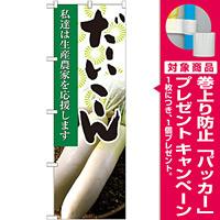 のぼり旗 だいこん 写真 (21911) [プレゼント付]