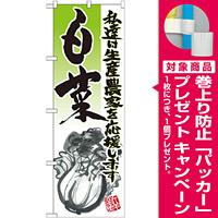 のぼり旗 白菜 イラスト (21914) [プレゼント付]