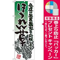 のぼり旗 ほうれん草 イラスト (21916) [プレゼント付]