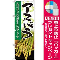 のぼり旗 アスパラ 写真 (21917) [プレゼント付]