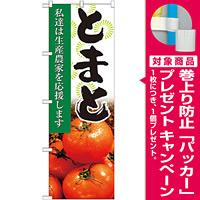 のぼり旗 とまと 写真 (21927) [プレゼント付]