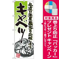 のぼり旗 キャベツ イラスト (21930) [プレゼント付]