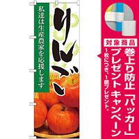 のぼり旗 りんご 写真 (21943) [プレゼント付]