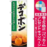 のぼり旗 デコポン 写真 (21982) [プレゼント付]
