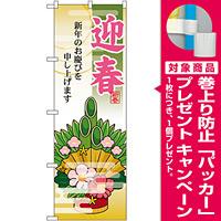 のぼり旗 迎春 門松 (21990) [プレゼント付]