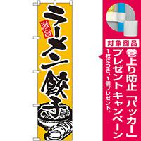 スマートのぼり旗 ラーメン餃子 (21999) [プレゼント付]