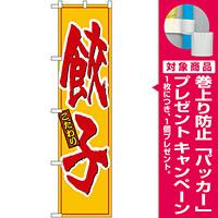 スマートのぼり旗 餃子 (22001) [プレゼント付]