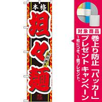 スマートのぼり旗 坦々面 (22008) [プレゼント付]