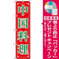 スマートのぼり旗 中国料理 (22012) [プレゼント付]