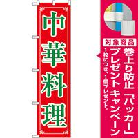 スマートのぼり旗 中華料理 (22013) [プレゼント付]