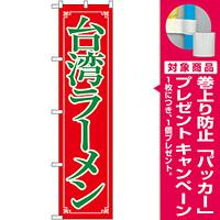スマートのぼり旗 台湾ラーメン (22014) [プレゼント付]