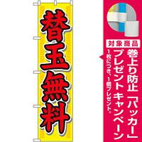 スマートのぼり旗 替玉無料 (22015) [プレゼント付]