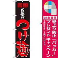 スマートのぼり旗 絶品 自慢のつけ麺 (22020) [プレゼント付]
