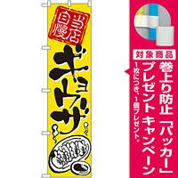 スマートのぼり旗 ギョウザ (22022) [プレゼント付]