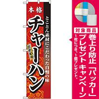 スマートのぼり旗 チャーハン (22024) [プレゼント付]