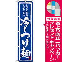 スマートのぼり旗 冷しつけ麺 (22032) [プレゼント付]