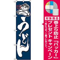 スマートのぼり旗 うどん イラスト (22039) [プレゼント付]
