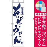 スマートのぼり旗 そば・うどん (22054) [プレゼント付]