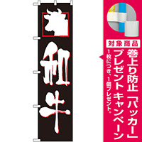 スマートのぼり旗 和牛 (22062) [プレゼント付]