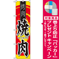 スマートのぼり旗 焼肉 YAKINIKU 丸デザイン (22065) [プレゼント付]