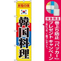 スマートのぼり旗 韓国料理 (22066) [プレゼント付]
