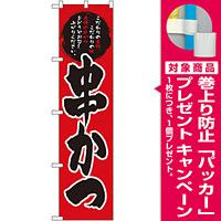 スマートのぼり旗 串かつ (22079) [プレゼント付]