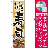 スマートのぼり旗 寿司 (22088) [プレゼント付]
