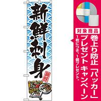 スマートのぼり旗 新鮮刺身 (22090) [プレゼント付]