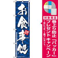 スマートのぼり旗 味自慢 お食事処 (22106) [プレゼント付]
