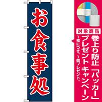 スマートのぼり旗 お食事処 紺地/赤文字 (22107) [プレゼント付]