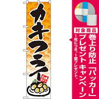 スマートのぼり旗 カキフライ (22113) [プレゼント付]