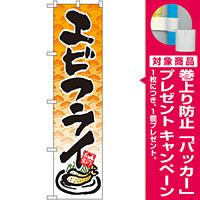 スマートのぼり旗 エビフライ (22114) [プレゼント付]