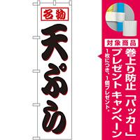 スマートのぼり旗 名物 天ぷら 白地/黒文字 (22117) [プレゼント付]