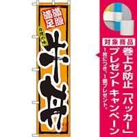 スマートのぼり旗 牛丼 (22121) [プレゼント付]