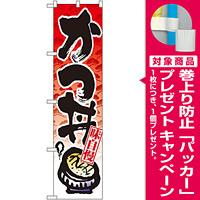 スマートのぼり旗 かつ丼 (22122) [プレゼント付]
