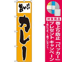 スマートのぼり旗 旨い!! カレー (22126) [プレゼント付]