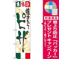 スマートのぼり旗 ピザ (22132) [プレゼント付]